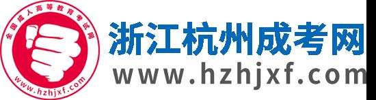 杭州成考网