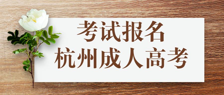 杭州成人高考网上报名