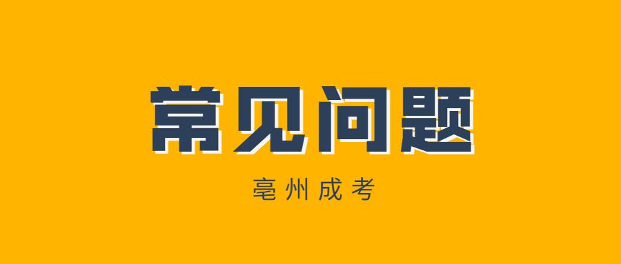 亳州成考报名