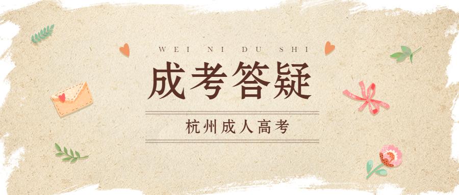 杭州成人高考成绩查询
