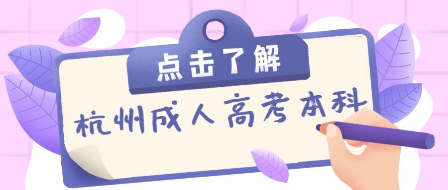 杭州成人高考本科